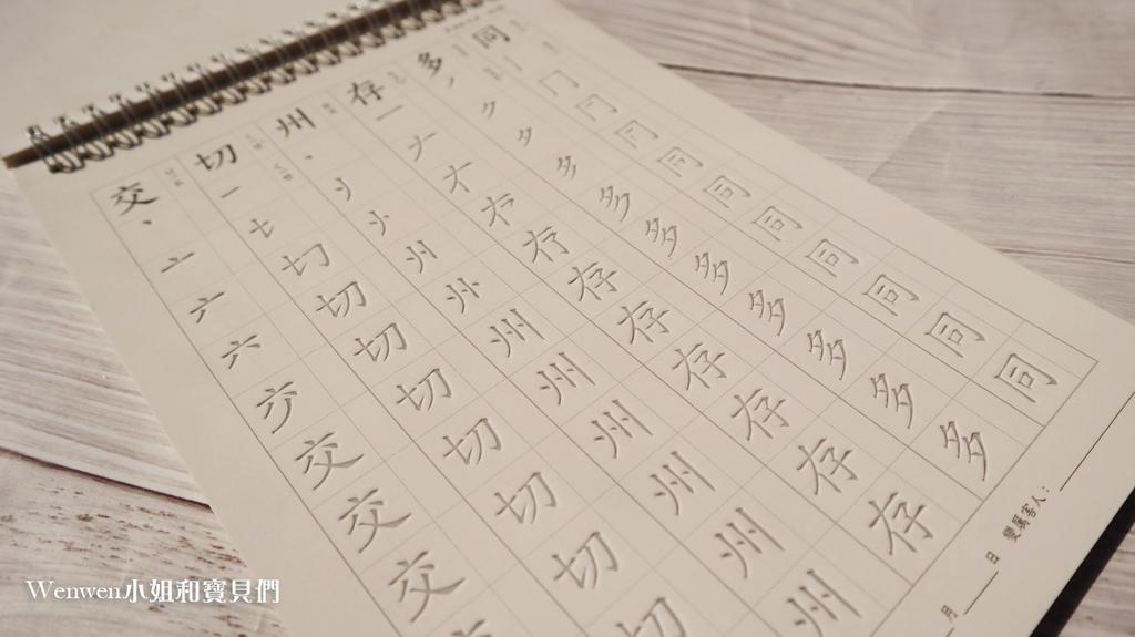 2020 關關破 凹槽練習簿 小一先修 筆順練習 英文凹槽練習簿 (8).JPG