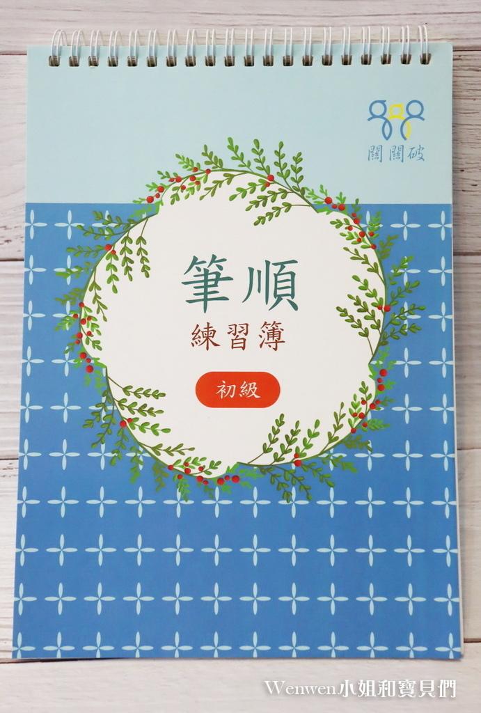 2020 關關破 凹槽練習簿 小一先修 筆順練習 英文凹槽練習簿 (21).jpg
