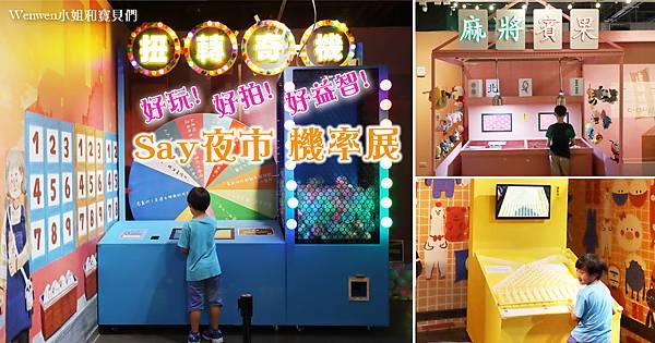 2020暑假親子展覽 Say夜市機率展1.jpg