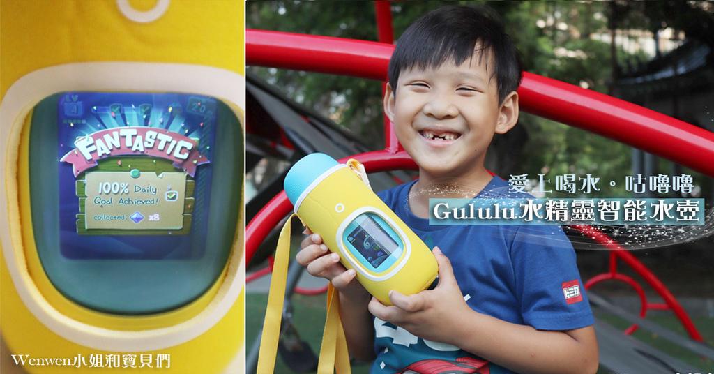2020 電子水壺 Gululu水精靈兒童智能水壺 讓孩子愛上喝水的神器 (1).jpg