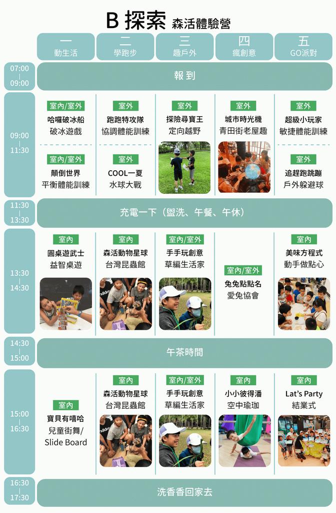 2020台北大安森林附近森林跑站夏令營 (1).png