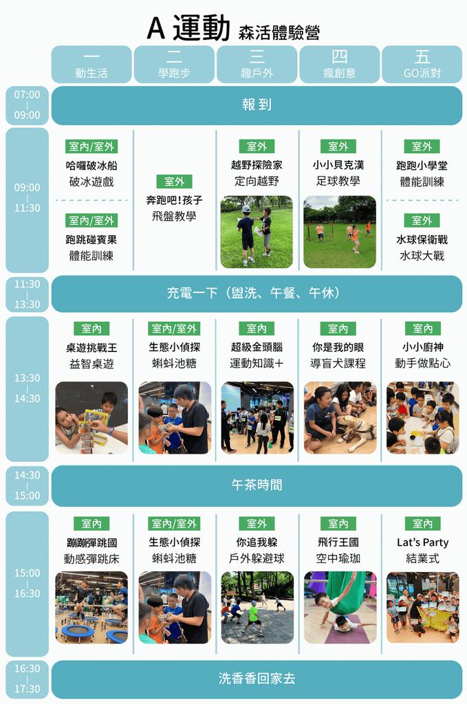 2020台北大安森林附近森林跑站夏令營 (2).png