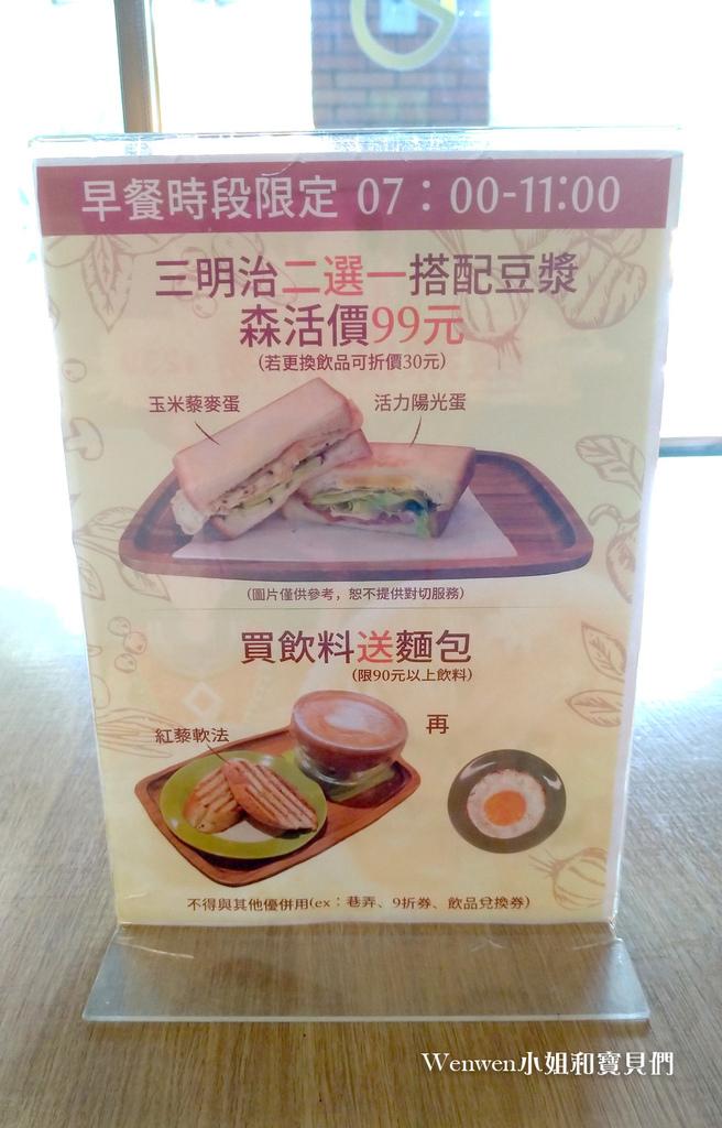2020台北大安森林附近餐廳 森林跑站早餐 (2).jpg