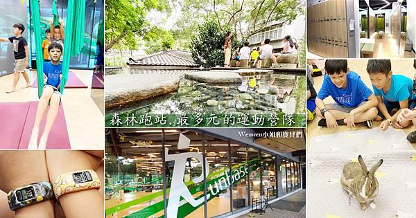 2020台北大安森林附近餐廳 森林跑站夏令營 首圖.JPG