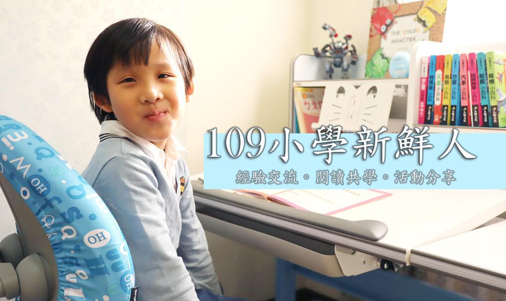 109學年度小一新鮮人 國小新生準備
