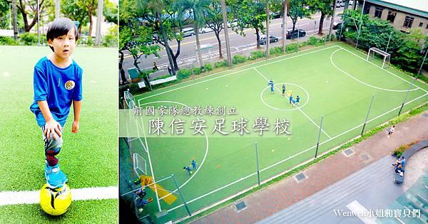 陳信安足球學校 足球夏令營 兒童足球課程(1).jpg