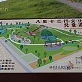 2020.05.17 十三行文化公園 滑草場 陶罐溜滑梯 (2).JPG
