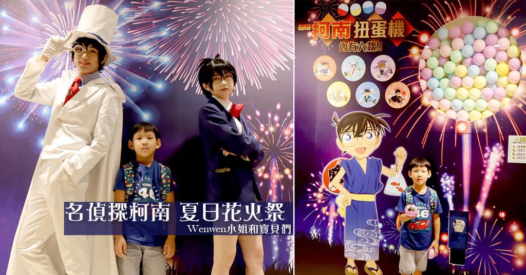 2020台北免費展覽 新光三越台北南西店 名偵探柯南 夏日花火祭.JPG