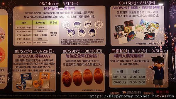 2020台北免費展覽 新光三越台北南西店 名偵探柯南 夏日花火祭 (32).JPG