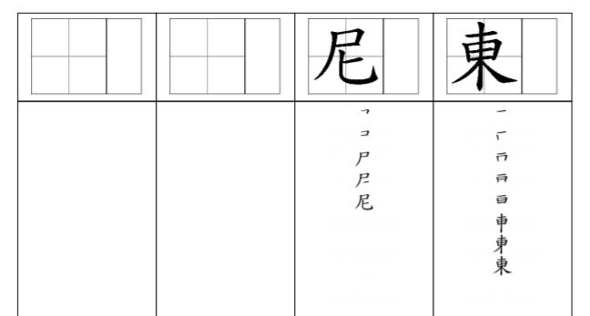 教育部國字標準字體.jpg