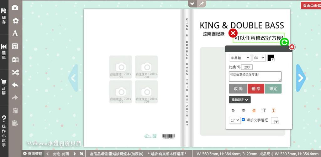 成長紀錄 fun-幸福雲端印刷平台 編輯方式 (2).jpg