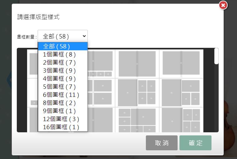 成長紀錄 fun-幸福雲端印刷平台 編輯方式 (4).jpg