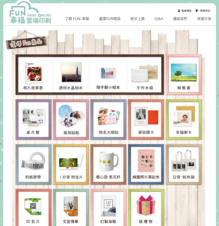 成長紀錄 fun-幸福雲端印刷平台 產品.jpg
