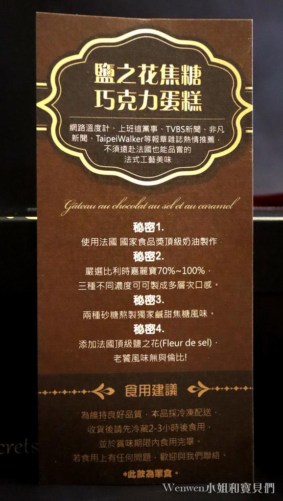 2020彌月試吃  法國的秘密甜點 鹽之花焦糖巧克力蛋糕 (7).JPG