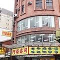 2020鶯歌美食 阿婆壽司平價美味24小時餐廳 (1).JPG