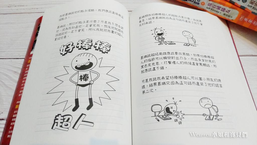 2020中高年級閱讀推薦 小天下榮利的棒呆日記中英對照童書 (4).jpg