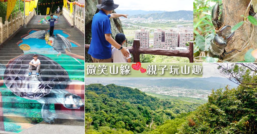 2020.08 2020.08 新北微笑山線 親子登山步道 (2).jpg