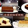 2020彌月試吃  法國的秘密甜點 彌月蛋糕.jpg
