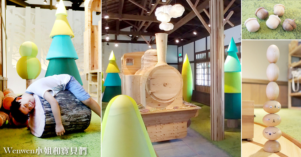 2020 宜蘭免費景點 羅東林業文化園區 室內兒童遊戲室 林場kid扣屋 (1).jpg