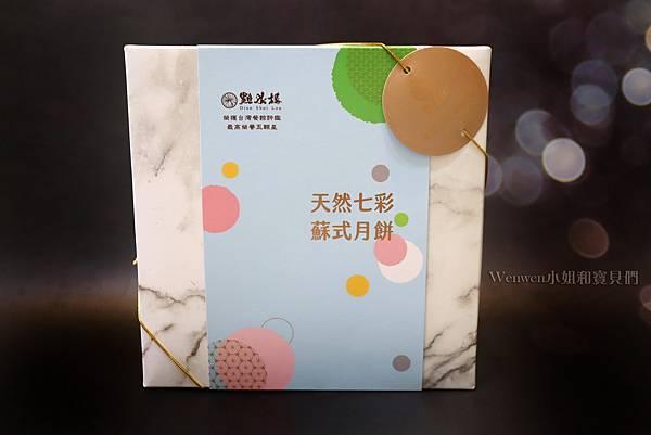 2020中秋禮盒 點水樓月餅 天然七彩蘇式月餅 (1).JPG