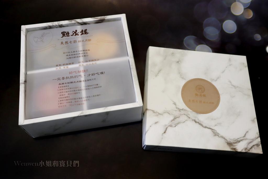 2020中秋禮盒 點水樓月餅 天然七彩蘇式月餅 (2).JPG