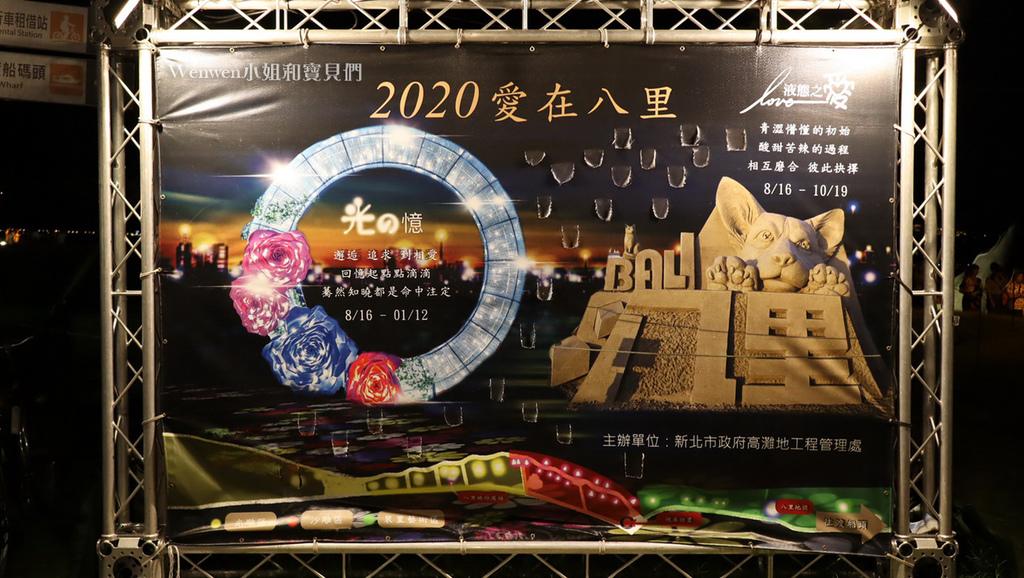 2020八里左岸免費景點 沙雕 浪漫光雕光之憶 (3).JPG