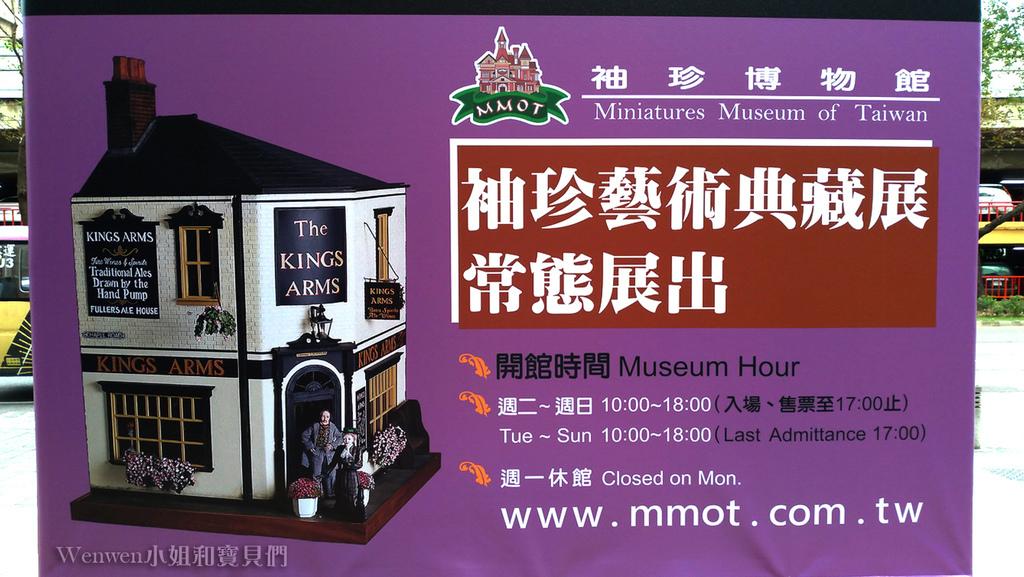 台北景點 袖珍博物館 (17).jpg
