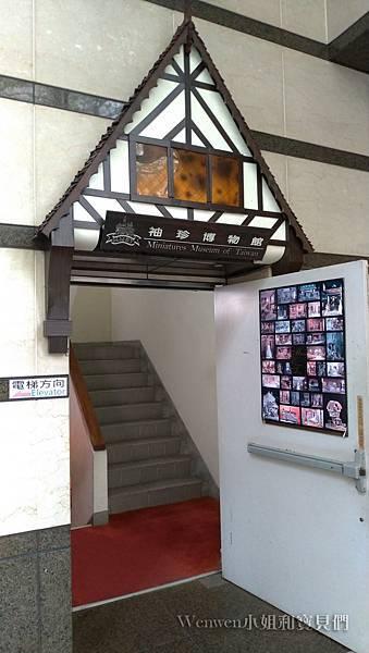 台北景點 袖珍博物館 (18).jpg