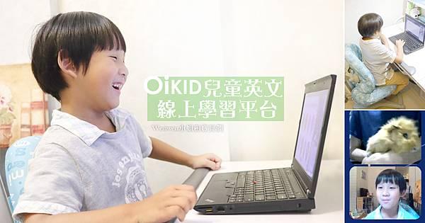 OiKID兒童英文線上學習平台 Tony上課分享 .JPG