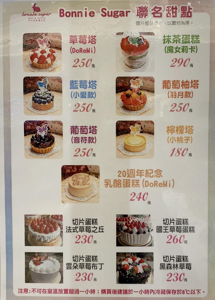 小魔女蛋糕價格.jpg