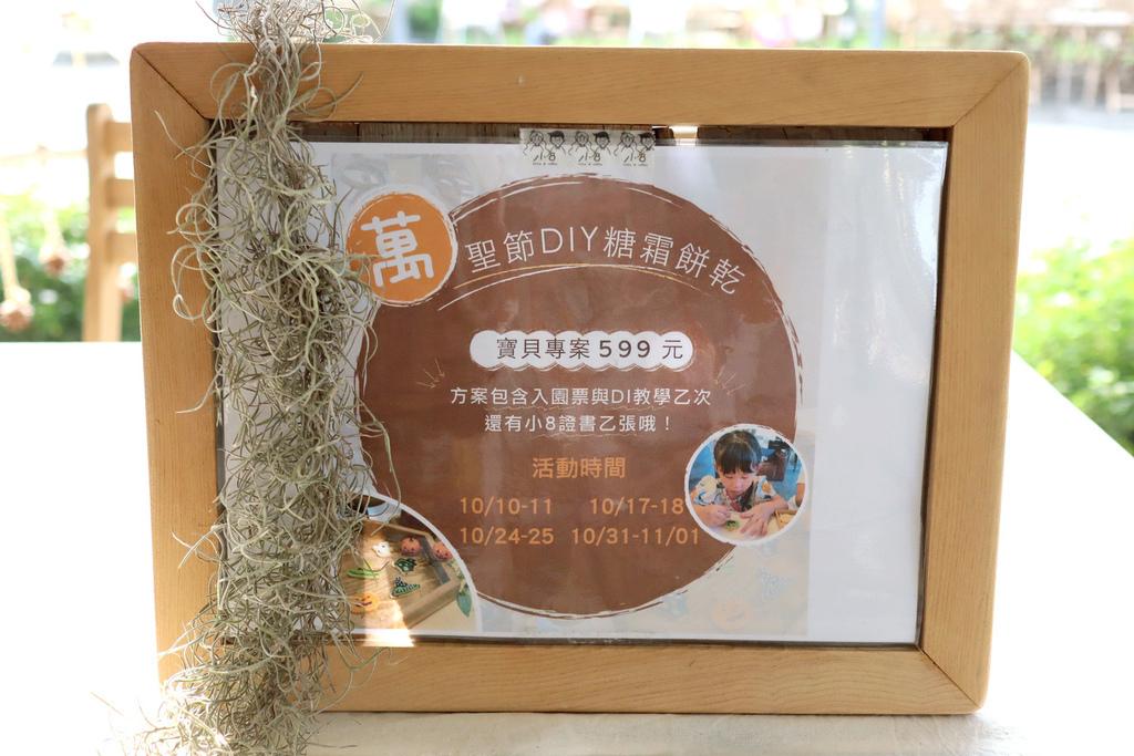2020.10 彰化田尾景點 捌程園區小8親子cafe 萬聖節DIY 糖霜餅乾 (1).JPG