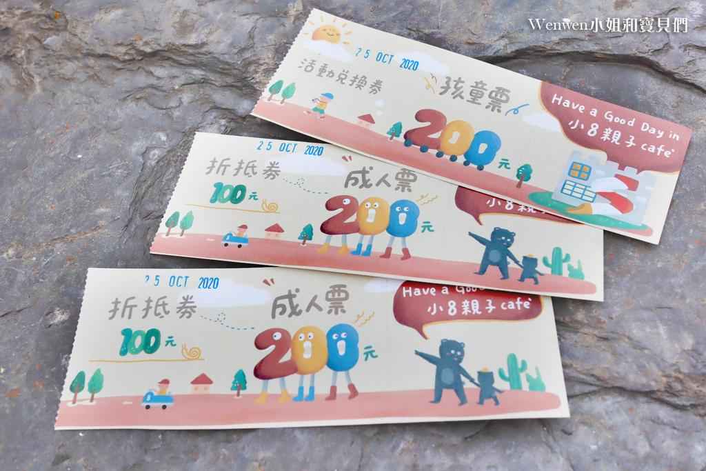 2020.10 捌程園區門票票價 (2).JPG