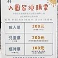 2020.10 捌程園區門票票價.JPG