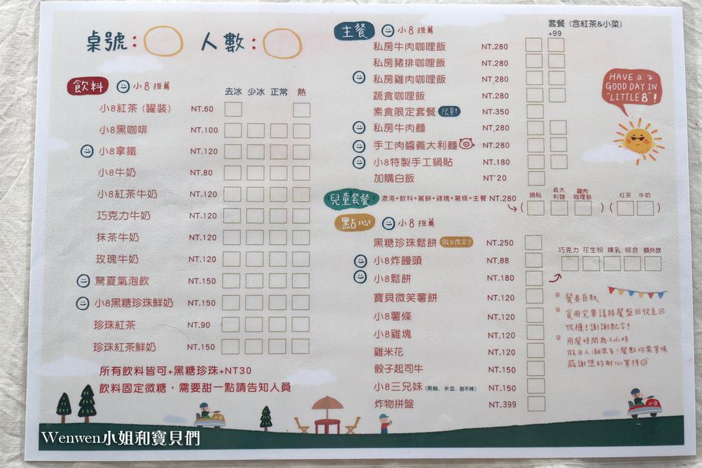 2020.10 彰化田尾捌程小8親子cafe 親子餐廳菜單 (1).JPG