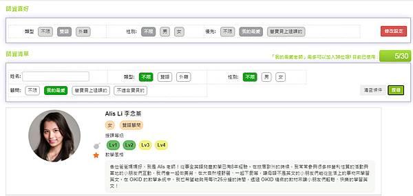 OiKID兒童英文線上學習平台 師資喜好.jpg