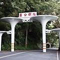 台北市公園 陽明山前山公園 (3).JPG