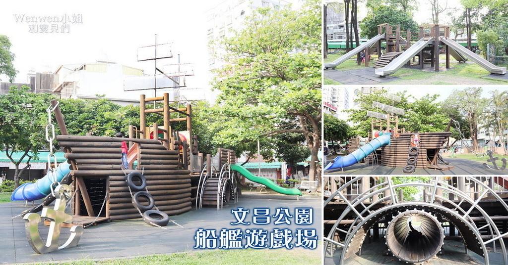 嘉義市文昌公園  兒童遊戲場.jpg.jpg
