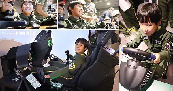 帥氣小小飛行員 f16飛行體驗 (1).jpg