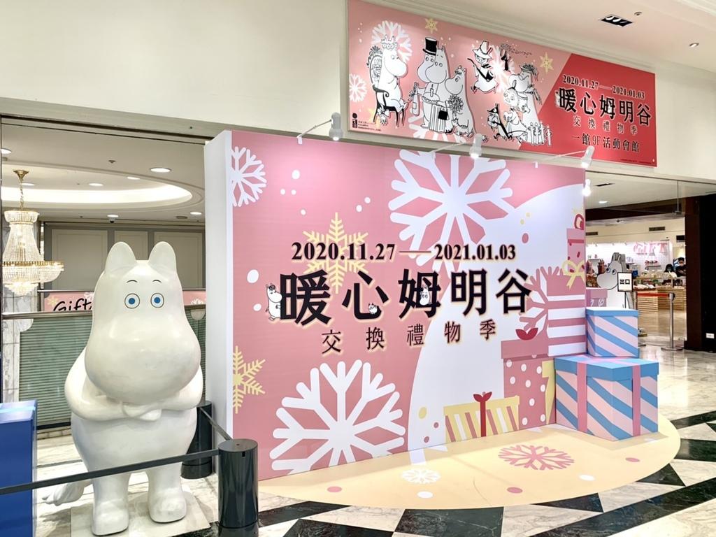 台北嚕嚕米快閃店 新光三越台北南西店 暖心姆明谷交換禮物季 (1).jpg