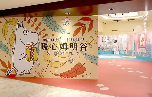 台北嚕嚕米快閃店 新光三越台北南西店 暖心姆明谷交換禮物季 (5).JPG