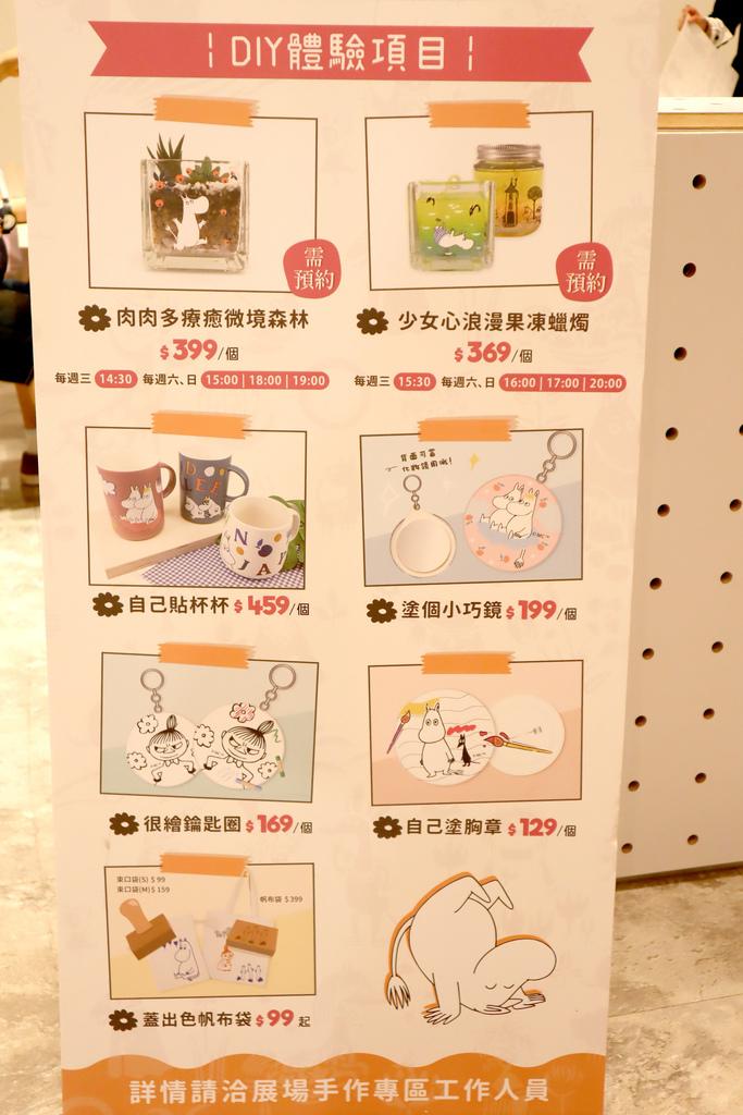 台北嚕嚕米快閃店 新光三越台北南西店 暖心姆明谷交換禮物季 (13).JPG