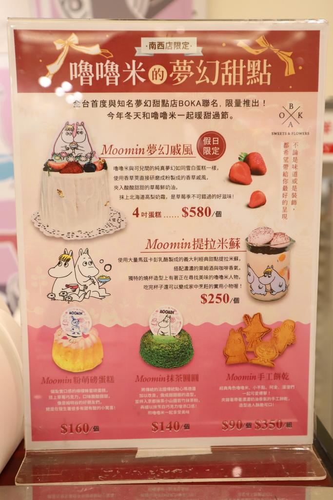 台北嚕嚕米快閃店 新光三越台北南西店 暖心姆明谷交換禮物季 (15).JPG