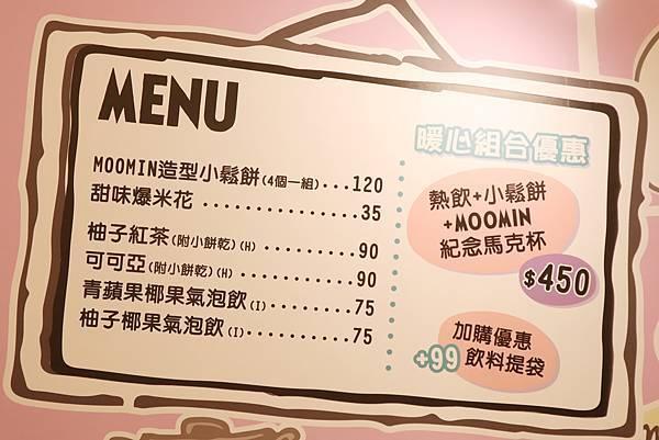 台北嚕嚕米快閃店 新光三越台北南西店 暖心姆明谷交換禮物季 (17).JPG