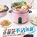 鍋寶萬用316分離式電鍋 不沾外鍋 (3).jpg