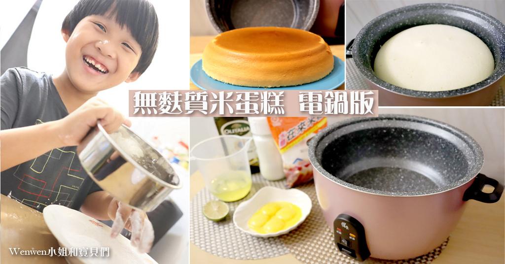 無麩質米蛋糕diy 鍋寶萬用316分離式電鍋做蛋糕成功.jpg