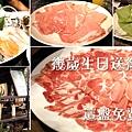 2202樂活火鍋慶生優惠 幾歲生日幾片肉 (2).jpg