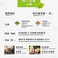 樂活火鍋商業午餐 平日優惠菜單 (2).jpg