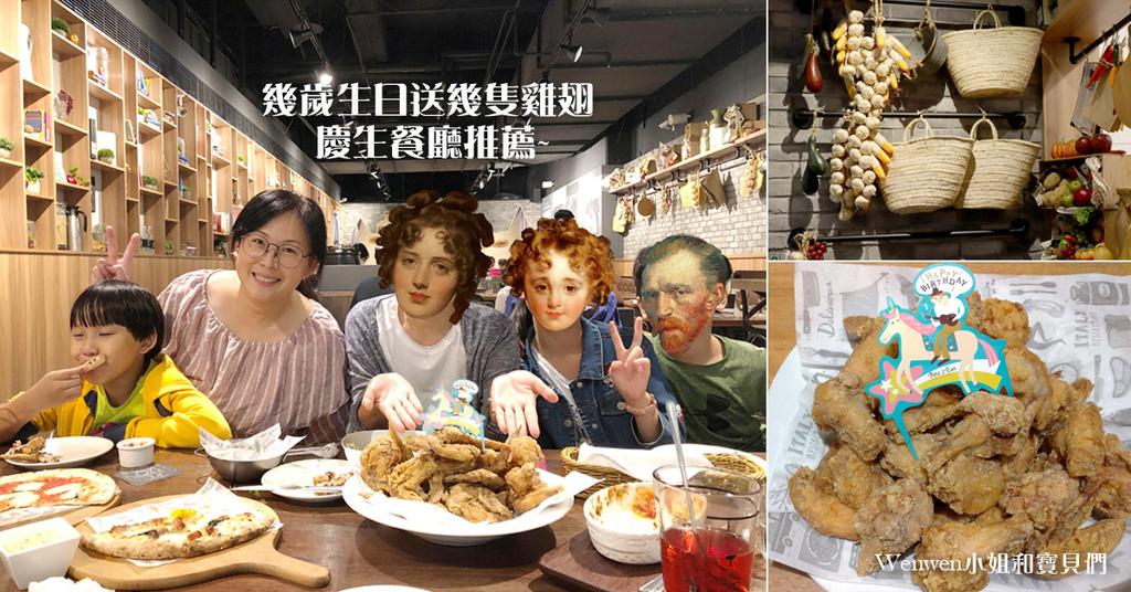 台北慶生餐廳推薦壽星送雞翅 薄多義南港店.jpg