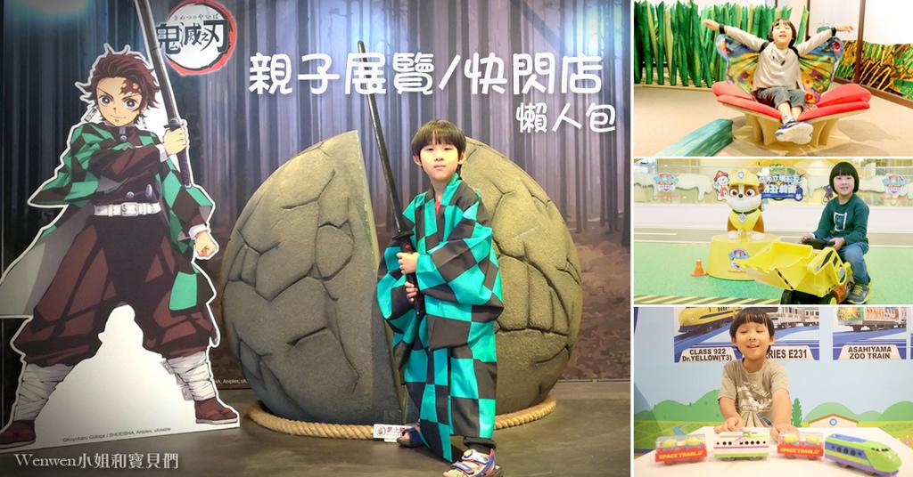 大台北親子展覽 免費快閃店懶人包.jpg