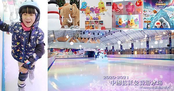 2020.12.05 中國信託金融園區免費滑冰場首圖.jpg